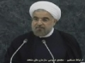 [24 Sept 2013] Full Speech Dr Hassan Rohani - Iran President at the UN General Assembly - Farsi