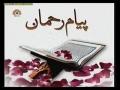 [09 Jan 2014] سورة سورة النصر | Tafseer of Surat An Nasr - Payaam e Rehman - Urdu