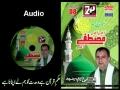 [Audio] 02 Ali Deep Rizvi - Naat 2014 Album - Wehdat ko hum ne apnana hai - Urdu
