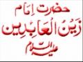 Duaa 09 الصحيفہ السجاديہ Yearning to ask forgiveness - ARABIC