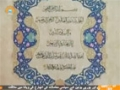 [10 July 2014] تذھیب قرآن | Tazheebe Quran - Illumination of Qoran - Urdu