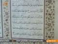 [15 July 2014] تذھیب قرآن | Tazheebe Quran - Illumination of Qoran - Urdu