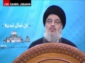 Sayyed Hassan Nasrallah Speech - Quds Day 2014 / 1435 (July 25, 2015) - English