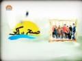 [28 Aug 2014] صبح و زندگی | Subho Zindagi - لڑکے اور لڑکیوں کی تربیت میں فرق - Urdu
