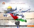 [28 Aug 2014] Sahar Report | سیمینار، صبح آزادیِ فلسطین | سحر رپورٹ | - Urdu