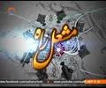 [22 Sep 2014] رزق کی تنگی پر دعا - Mashle Raah - مشعل راہ - Urdu