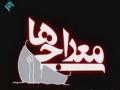 [Episode 17] Iranian Serial - Meraji Ha | معراجی ها - Farsi