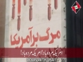 * Must Watch * Down with USA - امریکہ مردہ باد - Ahangaran - 2014 - Farsi sub Urdu - English