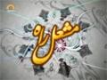 [02 March 2015] پردہ پوشی کی دعا - Mashle Raah - مشعل راہ - Urdu