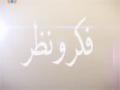 [19 June 2014] Fikaro Nazar | مغریبی ممالک میں مسلم خواتین کو سہولیات - Urdu