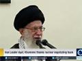 [15 July 2015] Iran Leader Ayatullah Khamenei thanks Iran negotiating team - English
