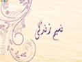 [15 Aug 2015] Naseem-e-Zindagi | مسجد خدا کا گھر - Urdu