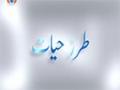 [04 Sep 2015] Tarz e Hayaat | دین کا کردار ہماری زندگی میں - Urdu